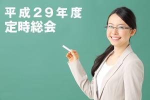 平成29年度 定時総会