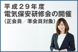 平成29年度 電気保安研修会