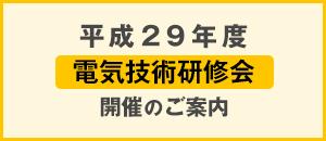 平成29年度 電気技術研修会
