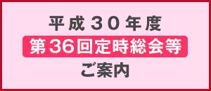 平成30年度 電気技術研修会