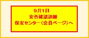 9月1日安否確認訓練保安センター(会員ページ)へ
